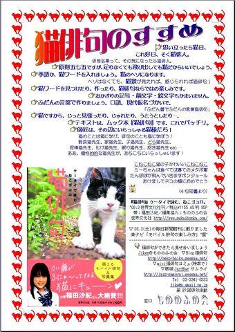 猫俳句チラシ白1.jpg